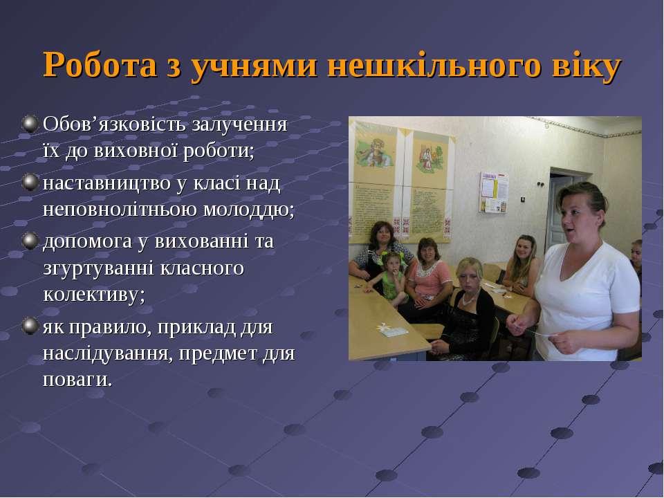 Робота з учнями нешкільного віку Обов'язковість залучення їх до виховної робо...