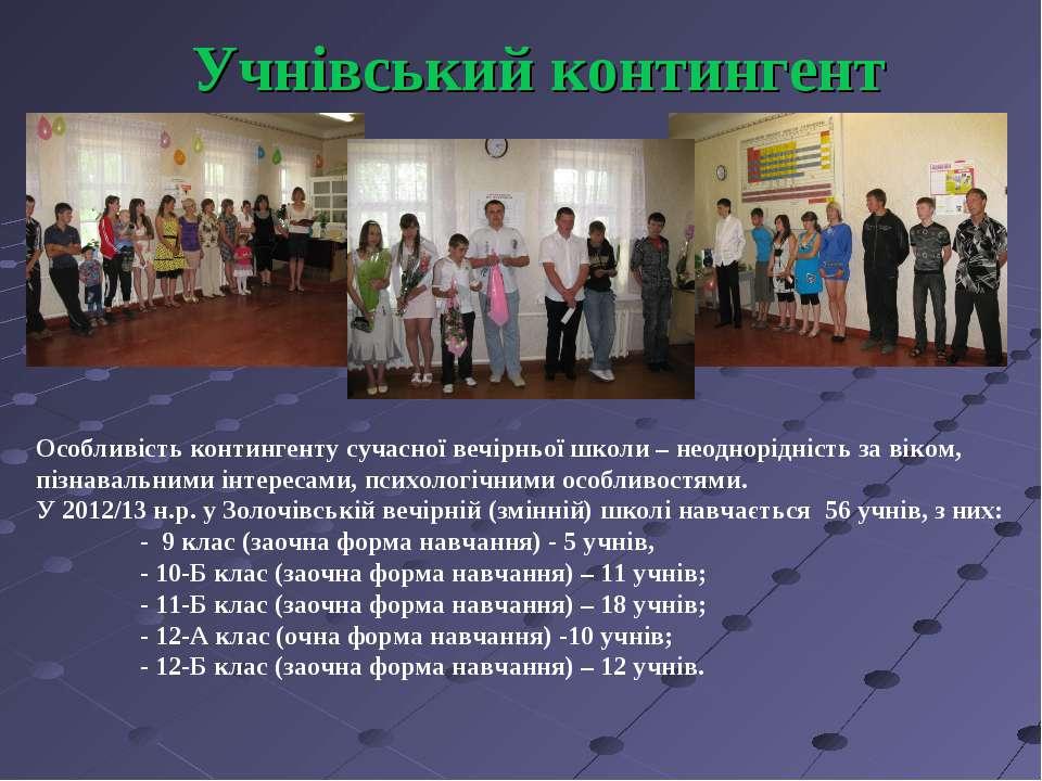 Учнівський контингент Особливість контингенту сучасної вечірньої школи – неод...