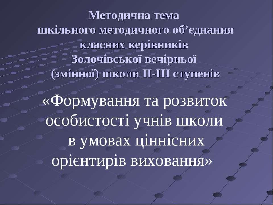 Методична тема шкільного методичного об'єднання класних керівників Золочівськ...