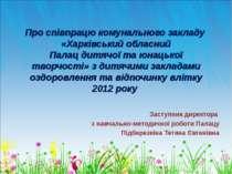 Про співпрацю комунального закладу «Харківський обласний Палац дитячої та юна...