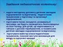 Завдання педагогічного колективу: надати методичну допомогу дитячим закладам ...