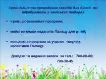 Організація та проведення заходів для дітей, які перебувають у заміських табо...
