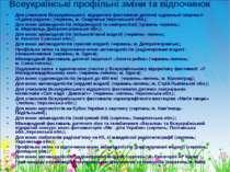 Всеукраїнські профільні зміни та відпочинок Для учасників Всеукраїнського від...