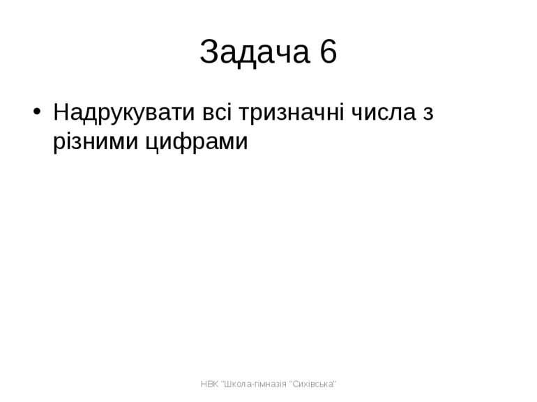 """Задача 6 Надрукувати всі тризначні числа з різними цифрами НВК """"Школа-гімназі..."""