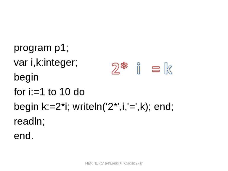 program p1; var i,k:integer; begin for i:=1 to 10 do begin k:=2*i; writeln('2...