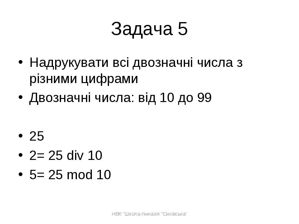 Задача 5 Надрукувати всі двозначні числа з різними цифрами Двозначні числа: в...