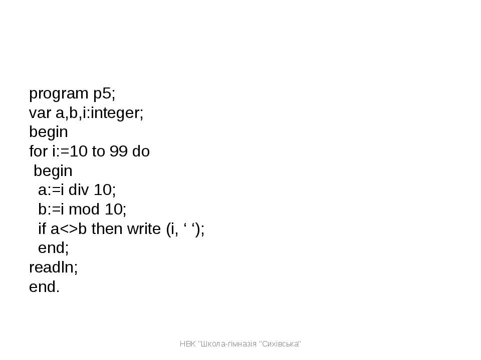 program p5; var a,b,i:integer; begin for i:=10 to 99 do begin a:=i div 10; b:...