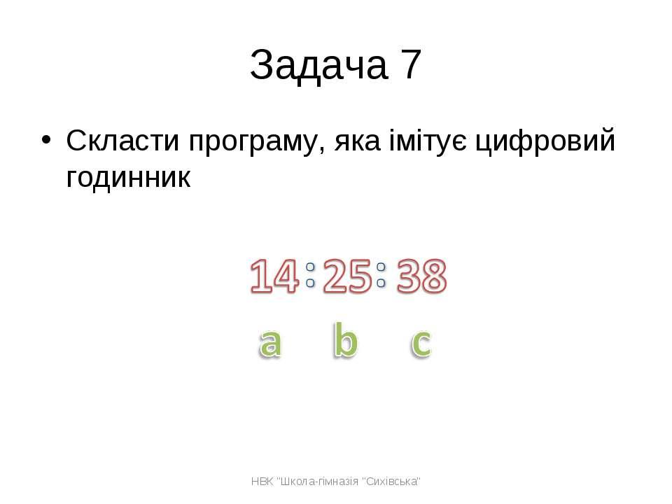 """Задача 7 Скласти програму, яка імітує цифровий годинник НВК """"Школа-гімназія """"..."""