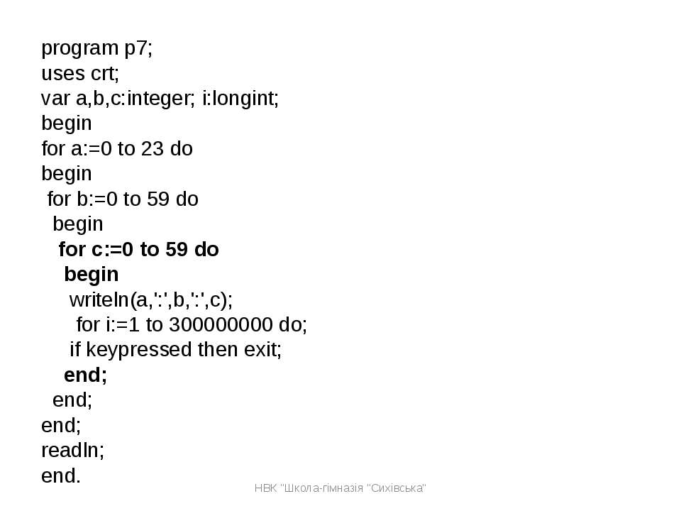 program p7; uses crt; var a,b,c:integer; i:longint; begin for a:=0 to 23 do b...
