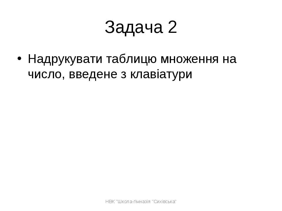 """Задача 2 Надрукувати таблицю множення на число, введене з клавіатури НВК """"Шко..."""