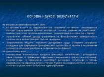 основні наукові результати на теоретико-методологічному рівні : поглиблено іс...