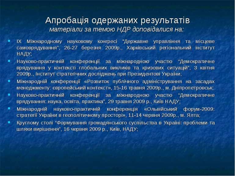 Апробація одержаних результатів матеріали за темою НДР доповідалися на: ІХ Мі...