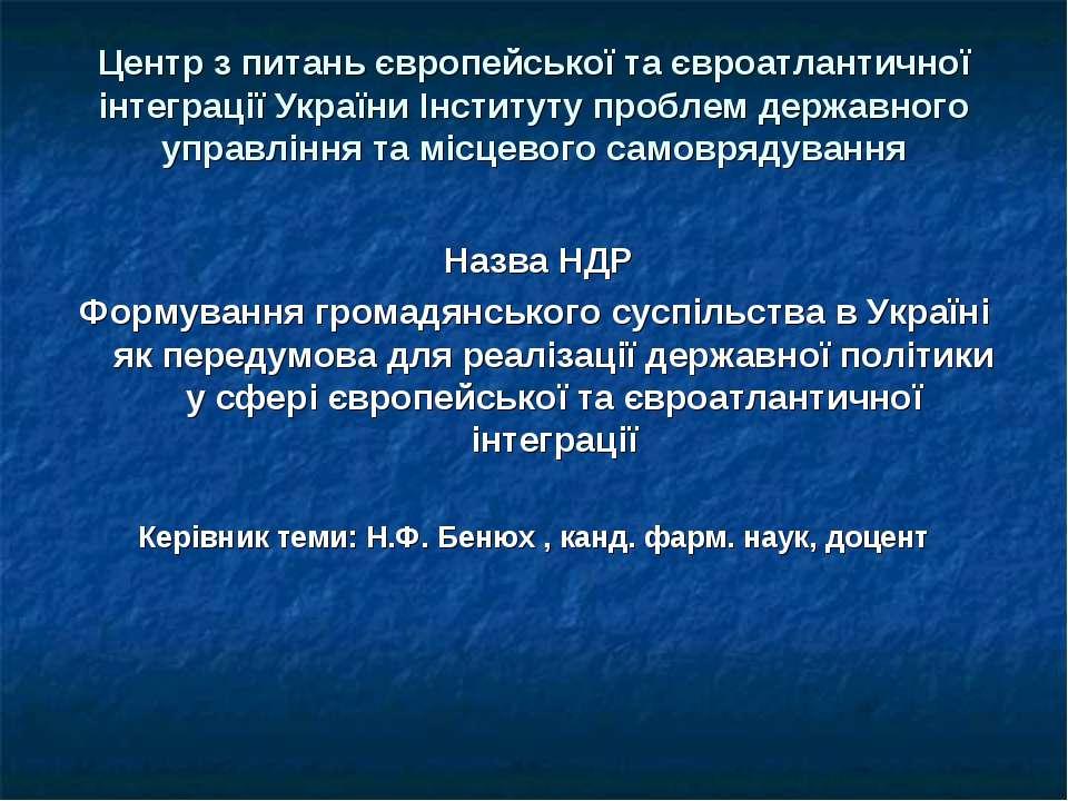 Центр з питань європейської та євроатлантичної інтеграції України Інституту п...