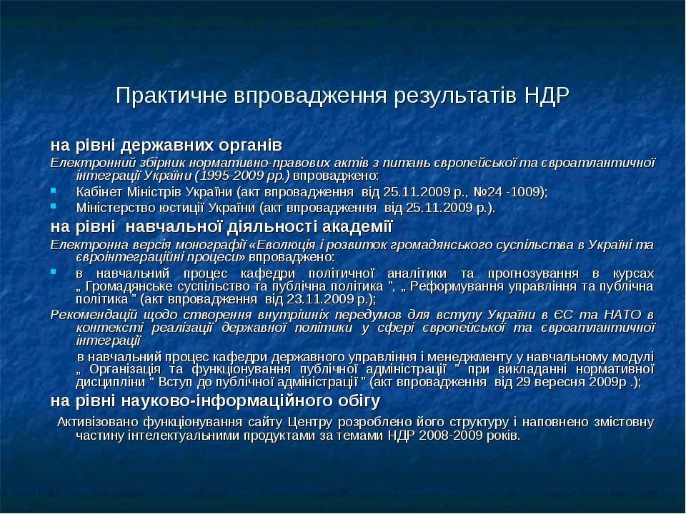 Практичне впровадження результатів НДР на рівні державних органів Електронний...