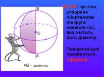 Куля– це тіло, утворене обертанням півкруга навколо осі, яка містить його діа...