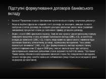 """Підступні формулювання договорів банківського вкладу Бажано:""""Процентна ставка..."""