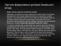 Підступні формулювання договорів банківського вкладу Нюанси виплати відсотків...