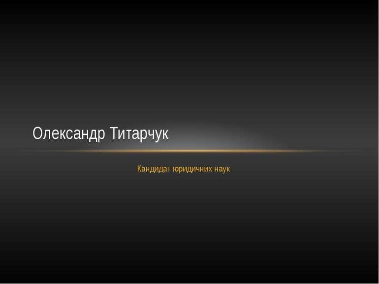 Кандидат юридичних наук Олександр Титарчук