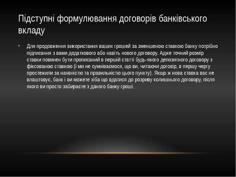 Підступні формулювання договорів банківського вкладу Для продовження використ...