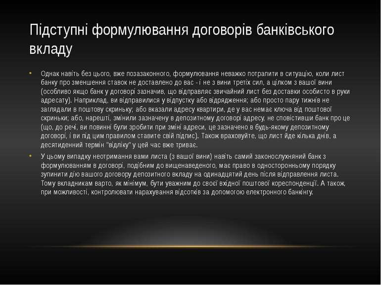 Підступні формулювання договорів банківського вкладу Однак навіть без цього, ...