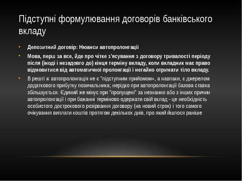 Підступні формулювання договорів банківського вкладу Депозитний договір: Нюан...