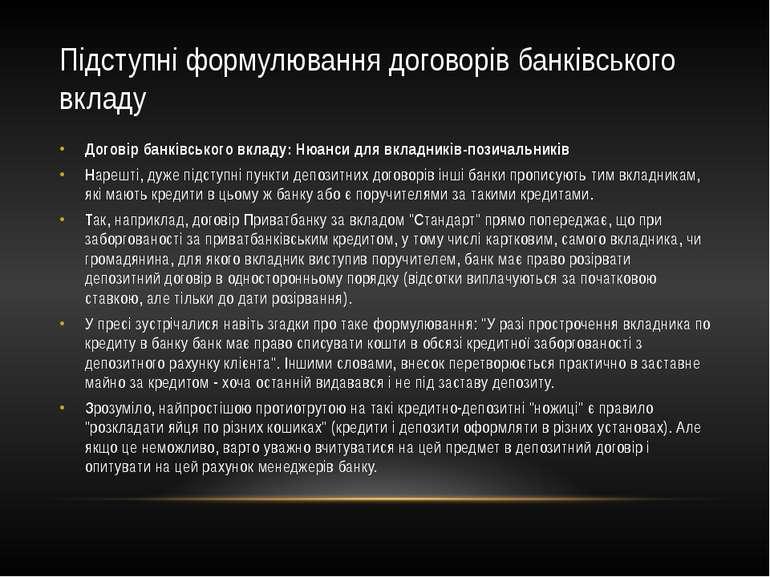 Підступні формулювання договорів банківського вкладу Договір банківського вкл...