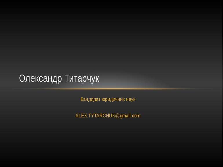 Кандидат юридичних наук ALEX.TYTARCHUK@gmail.com Олександр Титарчук