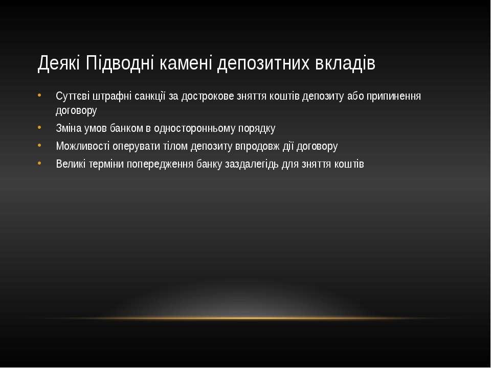 Деякі Підводні камені депозитних вкладів Суттєві штрафні санкції за достроков...