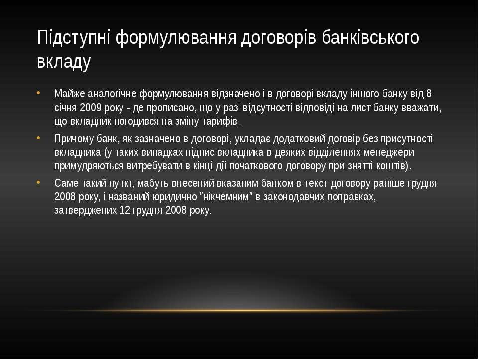 Підступні формулювання договорів банківського вкладу Майже аналогічне формулю...