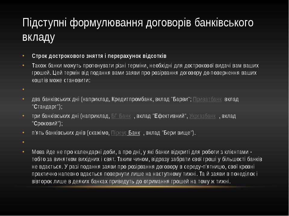 Підступні формулювання договорів банківського вкладу Строк дострокового знятт...