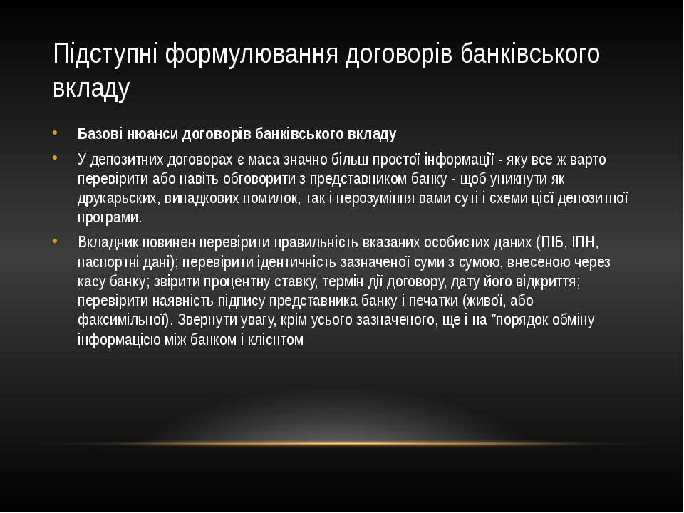 Підступні формулювання договорів банківського вкладу Базові нюанси договорів ...