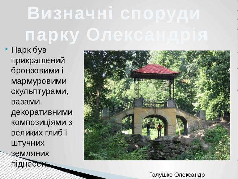 Парк був прикрашений бронзовими і мармуровими скульптурами, вазами, декоратив...
