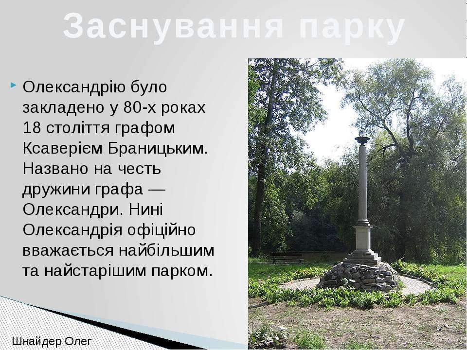 Олександрію було закладено у 80-х роках 18 століття графом Ксаверієм Браницьк...