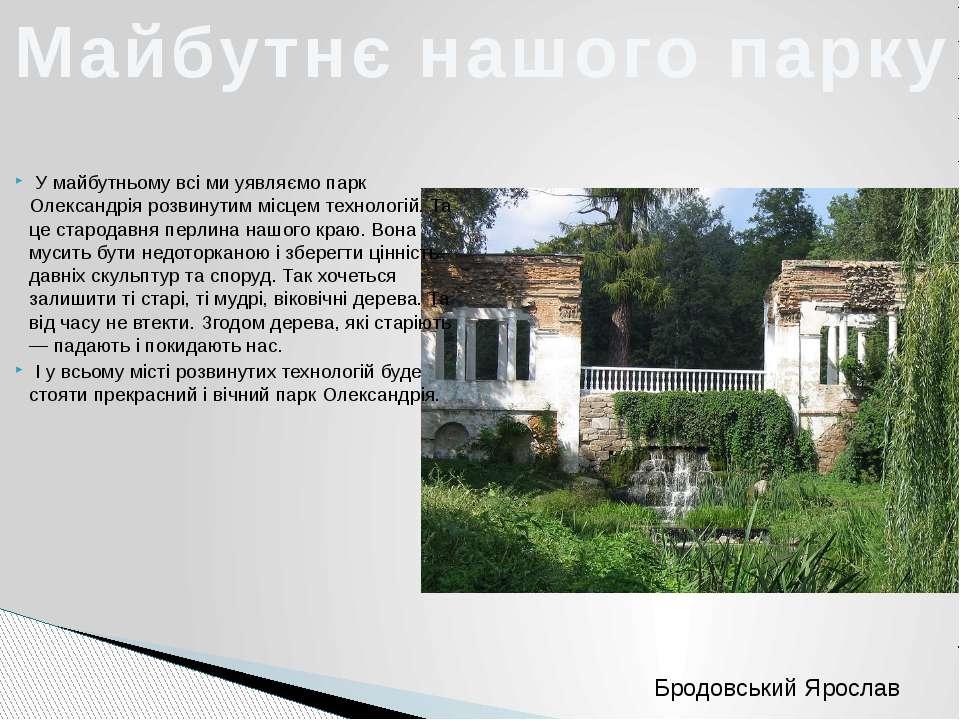У майбутньому всі ми уявляємо парк Олександрія розвинутим місцем технологій. ...
