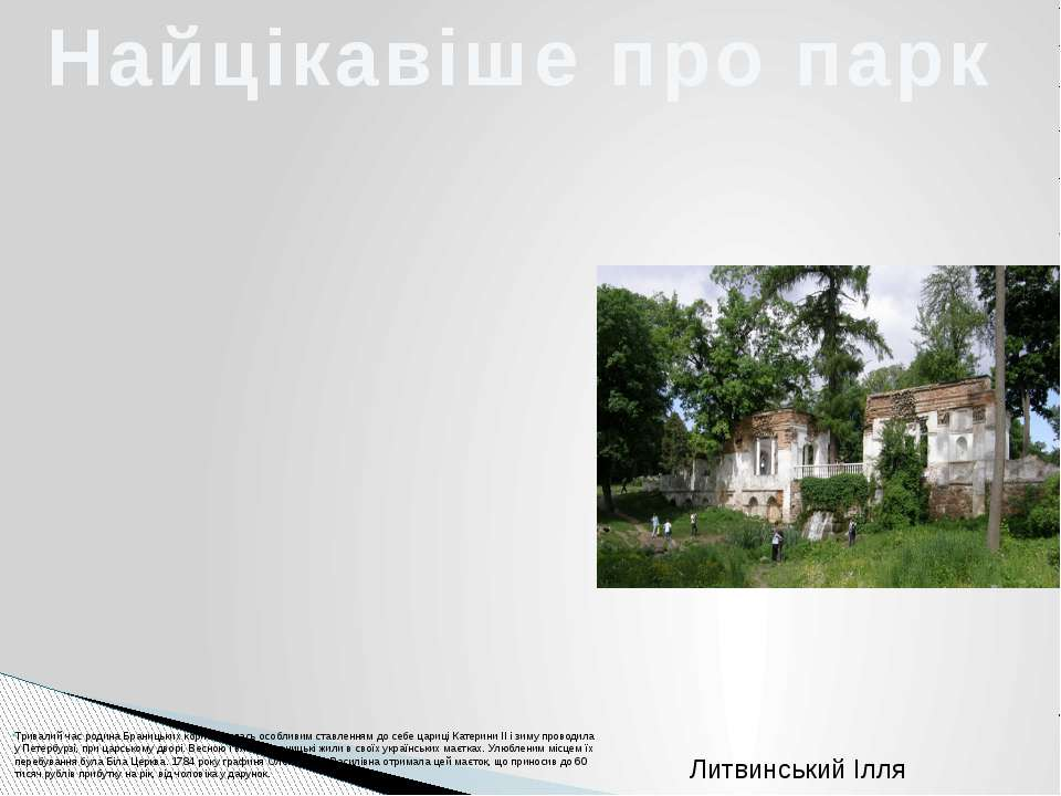 Найцікавіше про парк Тривалий час родина Браницьких користувалась особливим с...