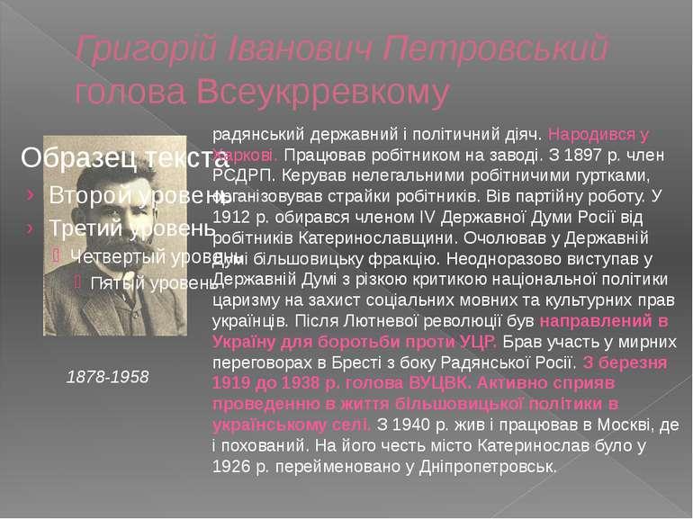 Григорій Іванович Петровський голова Всеукрревкому радянський державний і пол...