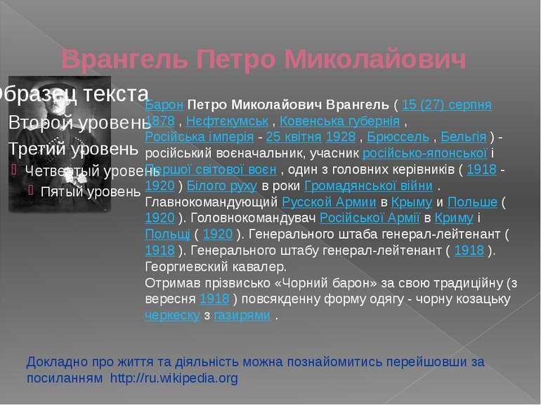 Врангель Петро Миколайович Барон Петро Миколайович Врангель ( 15 (27) серпня ...
