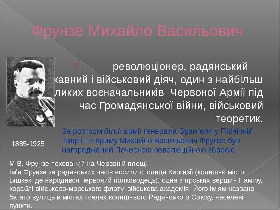 Фрунзе Михайло Васильович революціонер, радянський державний і військовий дія...