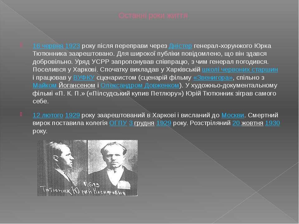 Останні роки життя 16 червня 1923 року після переправи через Дністер генерал-...