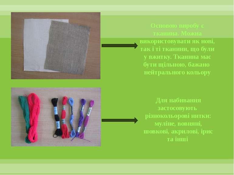Основою виробу є тканина. Можна використовувати як нові, так і ті тканини, що...