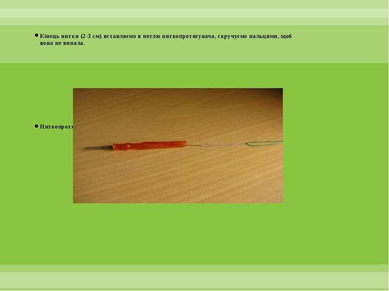 Кінець нитки (2-3 см) вставляємо в петлю ниткопротягувача, скручуємо пальцями...