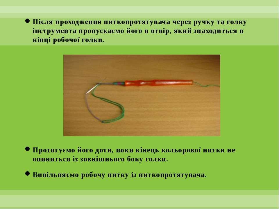 Після проходження ниткопротягувача через ручку та голку інструмента пропускає...