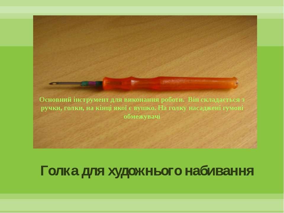 Основний інструмент для виконання роботи. Він складається з ручки, голки, на ...