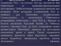 1. Врегулювання проблеми репарацій. Наприкінці 1922 – на початку 1923 рр. про...
