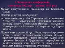 Лозаннська конференція (листопад 1922 рр. – липень 1923 рр.) Мета: врегулюван...
