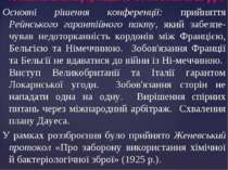 Локанська конференція (5-16 жовтня 1925 рр.) Основні рішення конференції: при...