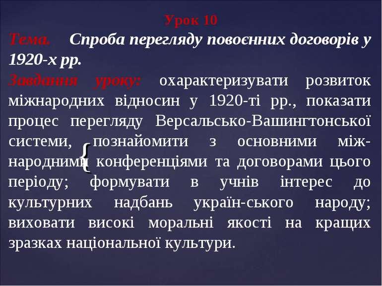 Урок 10 Тема. Спроба перегляду повоєнних договорів у 1920-х рр. Завдання урок...