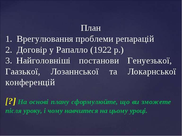 План Врегулювання проблеми репарацій 2. Договір у Рапалло (1922 р.) 3. Найгол...