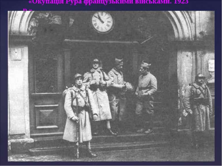 «Окупація Рура французькими військами. 1923 р.»