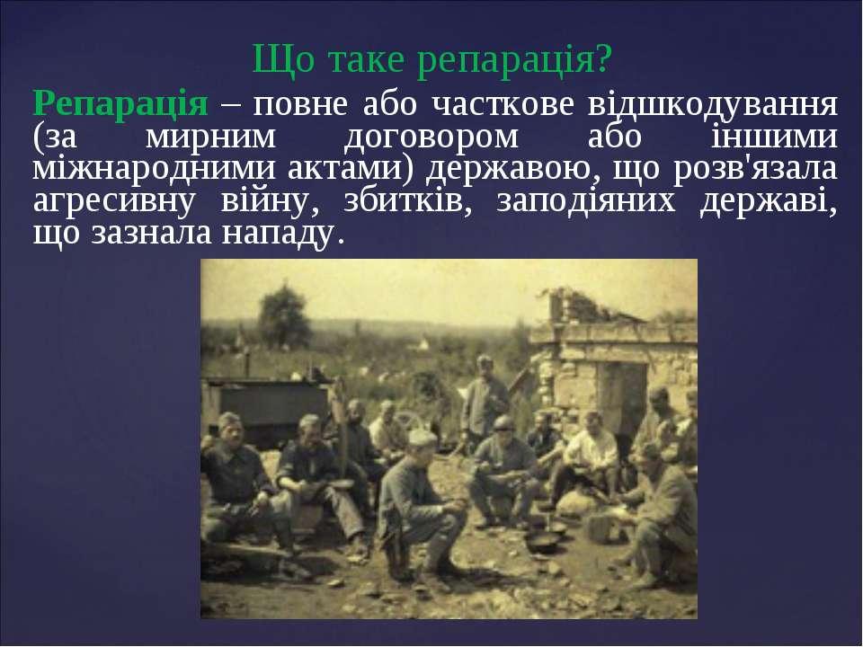 Що таке репарація? Репарація – повне або часткове відшкодування (за мирним до...